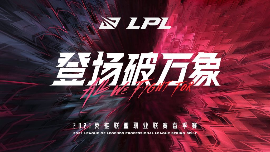 FullEsports - Lap of the LPL 2021